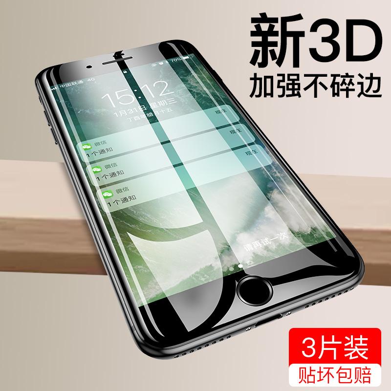 皇尚苹果6钢化膜7/8手机iPhone6s贴膜6plus全屏7plus覆盖8plus3D曲面防指纹六抗蓝光7p七8p八