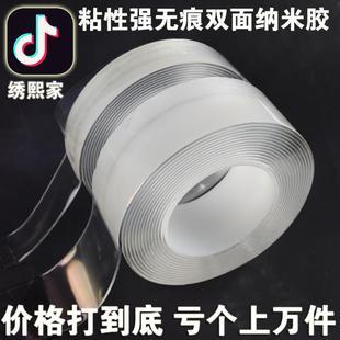 納米雙面膠高粘度無痕貼片強力固定牆面免打孔學生用手工魔力膠帶