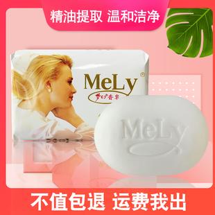 梦幻香皂茉莉香水美容沐浴洗澡洗脸清香洁面香皂(125g*6块包邮)