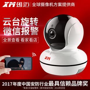 雄迈摄像头无线wifi网络高清套装夜视室内家用监控器手机室外远程