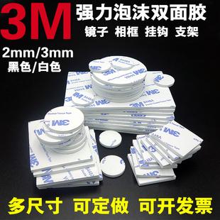 3M强力双面胶加厚泡沫海绵固定相框镜防水耐高温eva胶贴垫片
