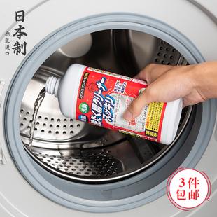 日本家用全自动洗衣机槽专用清洁剂滚筒式内筒清洗剂强力除垢液
