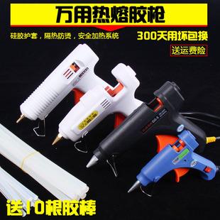 批发热熔胶枪手工 DIY小大号硅胶枪电热20W80W100w包邮双温可调温