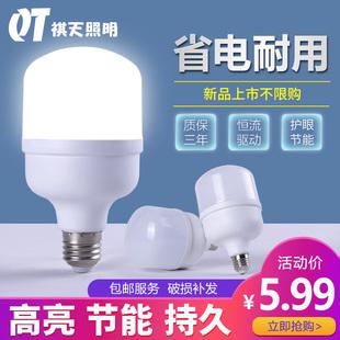 祺天 led燈泡e27螺口家用超亮照明小球泡5w節能燈泡照明飛碟電燈