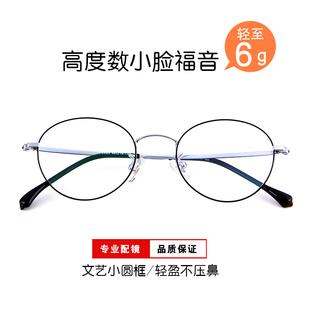 超轻纯钛圆框近视眼镜女小脸可配高度数加散光复古金丝眼镜框架男