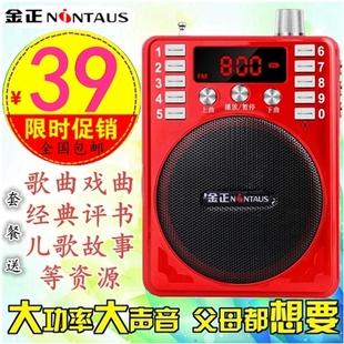 金正听戏收音机老人双充电池插卡音箱录音机唱戏评书机U盘随身听