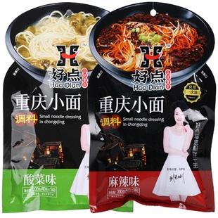 重庆小面调味料40克10包 麻辣酸菜拌酱面条调味料包重庆麻辣小面