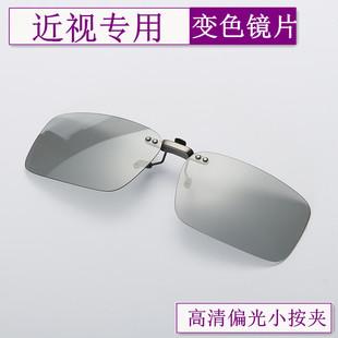 变色夹片太阳镜金属板材眼镜专用近视夹片偏光墨镜男女士通用包邮