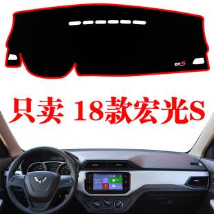 2018-19新款五菱宏光S专用工作台防晒垫装饰避光垫中控仪表台改装