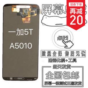 OnePlus/一加5T手机屏 1加5T内外屏幕A5010液晶显示原装屏幕总成