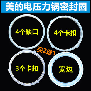 美的电压力锅密封圈4L5L6升8L电高压锅配件胶圈硅胶皮圈通用配件