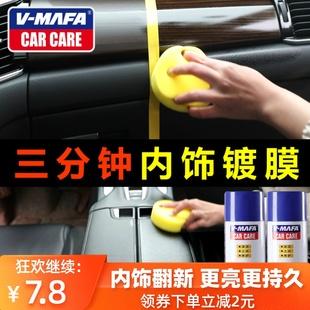 表板蜡汽车香型内饰翻新镀膜仪表盘蜡车用上光养护防晒防尘表面蜡