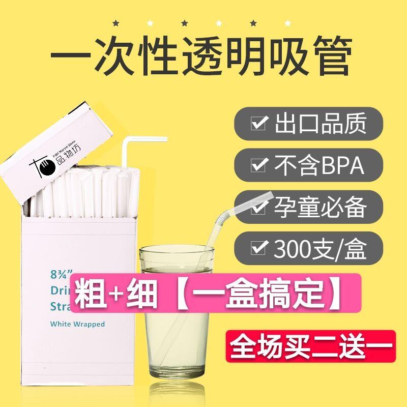 珍珠奶茶吸管一次性弯头饮料粗细孕妇月子儿童透明吸管独立纸包装