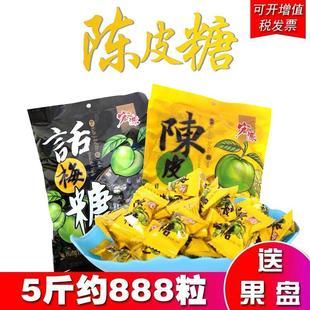 宏源陈皮糖5斤散装包邮2500g水果糖果零食酸甜话梅糖硬糖喜糖