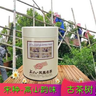 宋种乌岽名茶  凤凰单枞茶 潮州高山单丛茶 特级 罐装 东方红100g