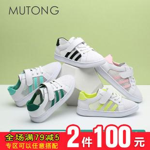 牧童童鞋男童板鞋新款夏季网面透气休闲女童运动鞋儿童小白鞋