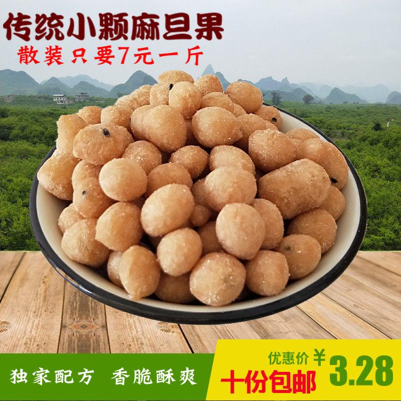 新款小颗广西特产桂林恭城麻旦果油果麻蛋果米果脆果油茶小吃零食