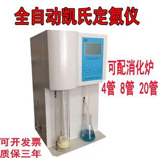 食品乳制品蒸馏器蛋白质测定仪含消化炉 kdn-04a凯氏定氮仪粮