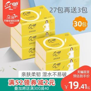 本色抽纸整箱厕纸批发面巾纸30包卫生纸家庭装家用抽纸实惠餐巾纸