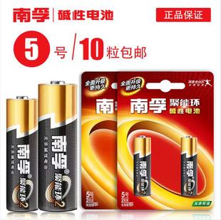 正品南孚5号电池南孚电池5号碱性聚能环五号遥控10粒装包邮