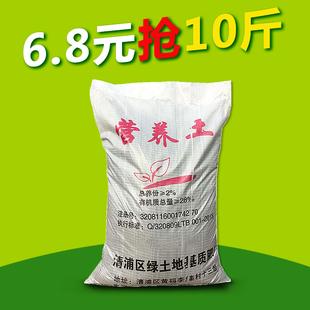 营养土花土家用养花通用型种植土土壤花泥土兰花多肉专用盆栽种菜