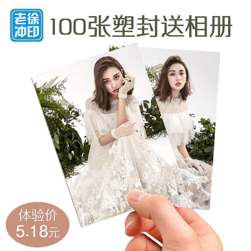 洗照片冲印包邮塑封3567寸拍立得照片冲洗相片手机打印100张冷裱