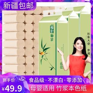 新疆包邮48卷5斤半重良布卫生纸实惠装卷纸纸巾家庭装无芯厕所