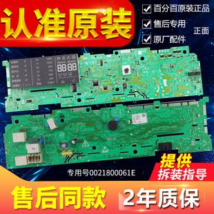 0021800061E海尔滚筒洗衣机XQG70-BX12288Z XQG90-BX1228A电脑板