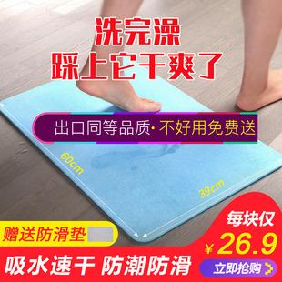 硅藻泥脚垫浴室防滑垫吸水速干卫浴卫生间门口地垫家用硅藻土脚垫