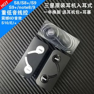三星s8耳机原装note8入耳式线控S9重低音S10手机耳机note9正品AKG