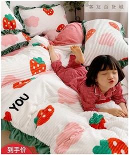 被单女童床上珊瑚绒瑚珊绒四件套秋冬季网红女生宿舍牛奶绒三件套