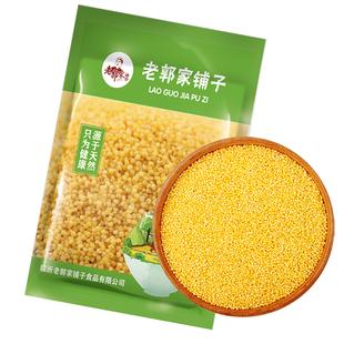 【老郭家】小米特级月子米杂粮5斤