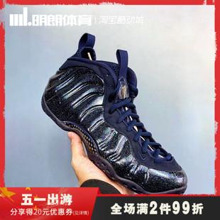 明朗体育 Nike Air Foamposite One 隐形人喷 黑曜石 AA3963-400