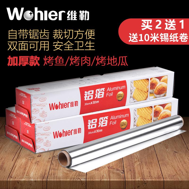 維勒錫紙烤肉紙烤箱家用鋁箔紙燒烤花甲烤盤烘焙油紙30米買2送1