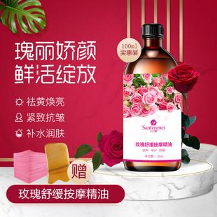 玫瑰精油身体按摩油护肤家用推拿油净颜通经络美容院全身刮痧油