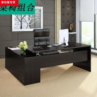 办公桌连体柜配套老板桌椅组合1.4m1.8米总裁大气办工作办公