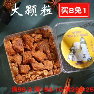 车厘哥夫香辣沙爹牛肉粒盒装225g澳门特产牛肉干类零食小吃