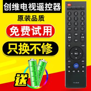 创维液晶电视机遥控器YK-69JK/JE/JG 69HK 6906H 6909H 6903H-01