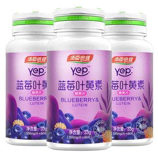 汤臣倍健蓝莓叶黄素体素近视儿童叶黄色素非美国专利保健品护眼片