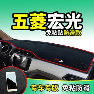 18款19/2019五菱宏光S/S3宏光S1改装饰V配件中控仪表台防晒避光垫