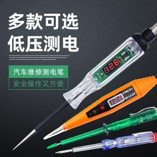 ruilite试电笔 车载液晶电笔 汽车维修测电笔 车用验电笔修车工具