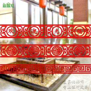 福字腰线贴纸中式复古店铺客厅防撞玻璃贴橱窗装饰古典回形墙贴画