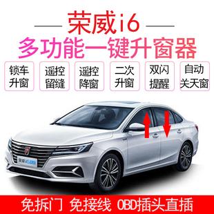 适用于荣威i6一键自动升窗器17 19款plus车窗升降obd遥控锁车关窗