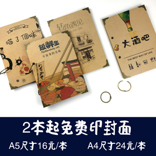 A4创意活页diy手写绘菜单谱牛皮纸本制作设计奶茶定制家庭用抖音