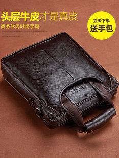 手提包男士单肩包真皮公文包休闲牛皮包背包包潮斜挎包商务包男包
