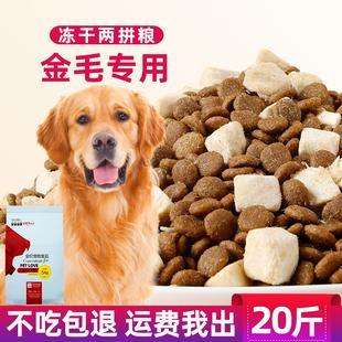 金毛专用狗粮10kg20斤成犬幼犬大型犬美毛补钙天然粮
