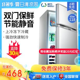 威力BCD-65W118小冰箱小型家用租房宿舍二人世界双门式电冰箱节能