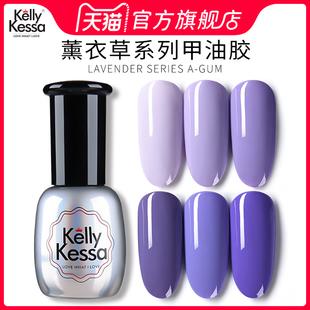 KellyKessa/凯莉凯莎美甲指甲油胶新色2019芭比胶紫色酱紫色蔻丹