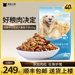 疯狂的小狗金毛狗粮40斤装拉布拉多大型犬成犬通用型大包装100斤