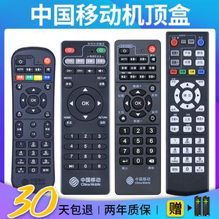 原装ac适用中国移动电视网络机顶盒子遥控器宽带魔百和魔百盒咪咕广东九联科技CM101S CM201-2通用m101 301h